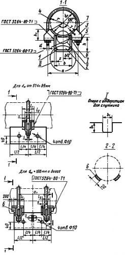Опора трубопровода ОПХ2. Чертеж: 1 - корпус; 2 - ребро; 3 - проушина; 4 - хомут; 5 - гайка по ГОСТ 5915-70;  6 - упор для  =377 мм и более; 7 - подушка
